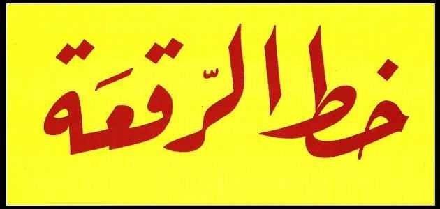 معلومات عن خط الرقعة.. تعرف على أنواعه ومميزاتة وأنواع الخطوط العربية المتعددة.