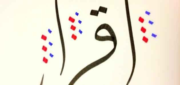 مصطلحات الخط العربي .. تعرف على الخط العربي وأنواعه وأبرز وأهم مصطلحاته –