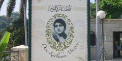 معلومات عن متحف أم كلثوم في القاهرة