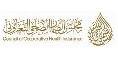 الاستعلام عن معلومات التأمين