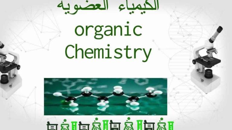 مصطلحات الكيمياء العضوية… دليلك الكامل للتعرف على علم الكيمياء العضوية وأهم مصطلحاتها