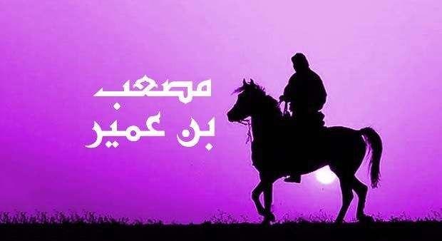 سيرة حياة مصعب بن عمير .. إليك أبرز الملامح الحياتية للسفير الأول في الإسلام
