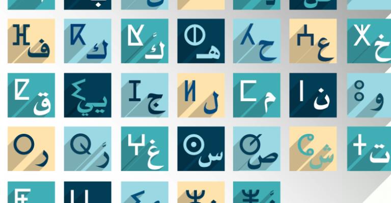 معلومات عن اللغة الامازيغيه.. تعرف على أبرز الحقائق عن اللغة الأمازيغية وتاريخها׀  بحر المعرفة