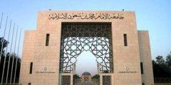 معلومات عن جامعة الإمام محمد بن سعود للشريعة الإسلامية واللغة العربية