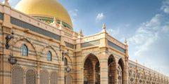 معلومات عن متحف الشارقة للحضارة الإسلامية