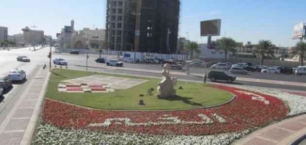 معلومات عن مدينة الخبر ..تعرف على أهم المعلومات عن مدينة الخبر…………