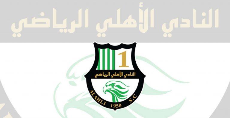 معلومات عن نادي الأهلي القطري … تعرف على تاريخ وإنجازات أقدم الأندية القطرية