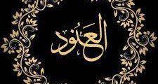 معنى اسم العنود وصفات من تحمله