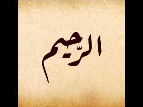 معنى اسم الله الرحيم …تعرف على معنى اسم الله الرحيم………………