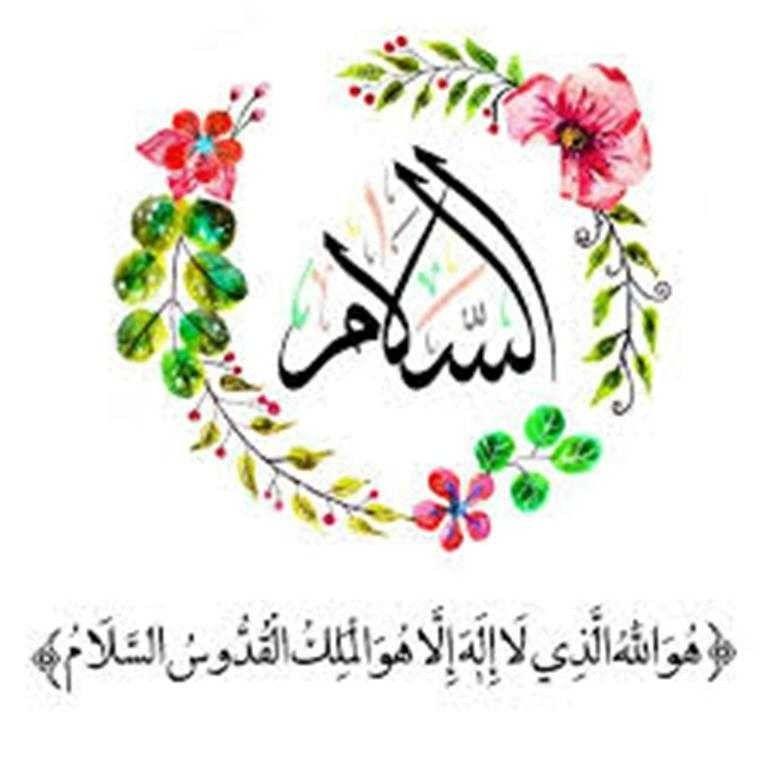 معنى اسم الله السلام…. دليلك الكامل للتعرف على معني اسم الله السلام