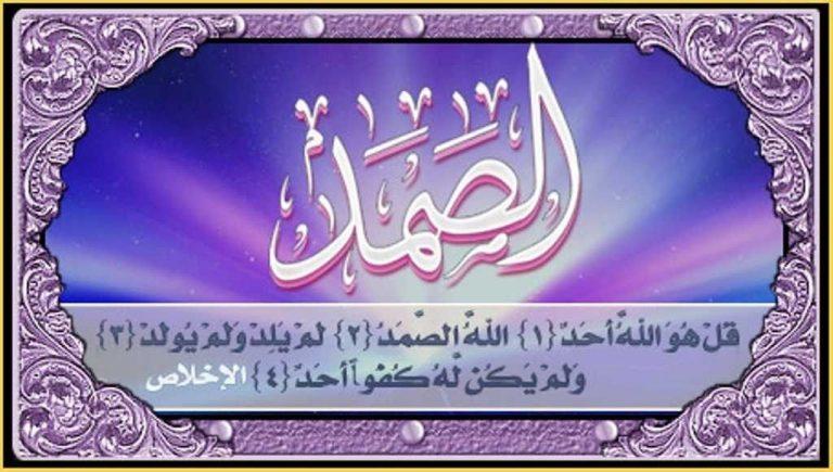معنى اسم الله الصمد.. دليلك الكامل للتعرف على اسم الله الصمد ومعناه