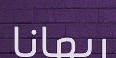 معنى اسم ريهانا وصفاته
