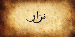 معنى اسم نزار وصفاته وشخصيته