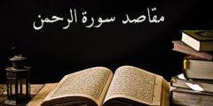 مقاصد سورة الرحمن