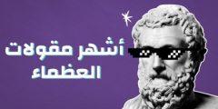 كلمات شهيرة خالدة لأشهر الأدباء