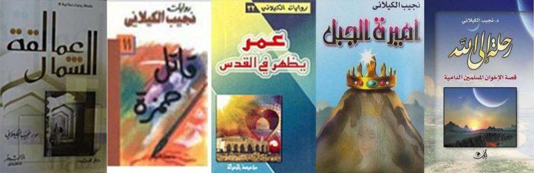روايات نجيب الكيلاني