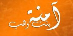 والدة النبي صلى الله عليه وسلم هي