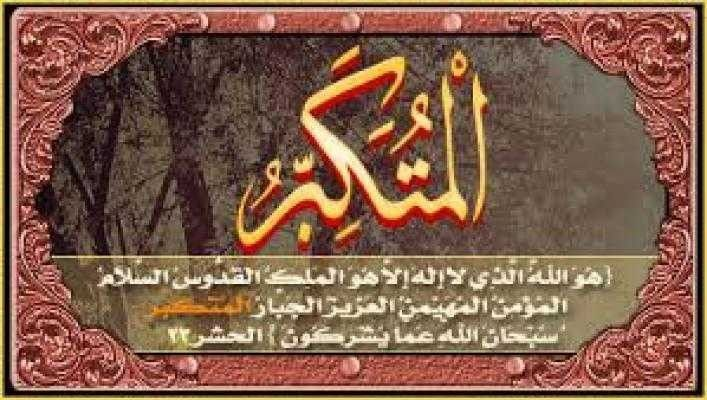 معنى اسم الله المتكبر .. تعرف عليه