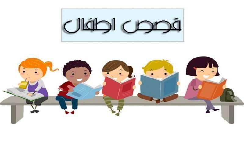 قصص للأطفال عن رحمة الله