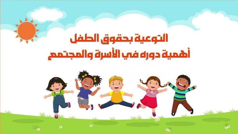 افكار لفعاليات اليوم العالمي للطفل … افكار مبتكرة لليوم العالمي للأطفال بالعالم