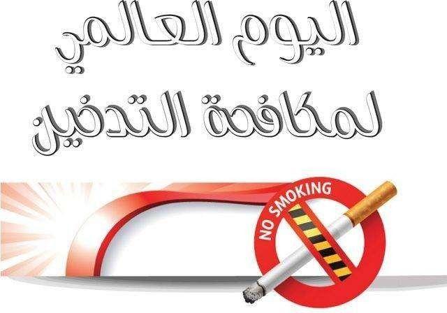 أفكار لليوم العالمي للتدخين .. تعرف علي كيفية المساهمة في اليوم العالمي للتدخين