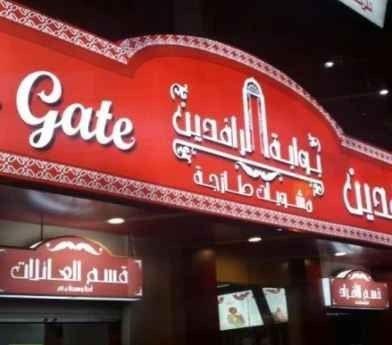 مطعم بوابة الرافدين بالخبرRafidain Gate Restaurant Khobar