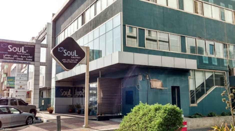 مطعم سول كيتشن Soul Kitchen Restaurant