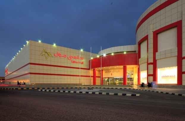 سلمى مول Salma Mall