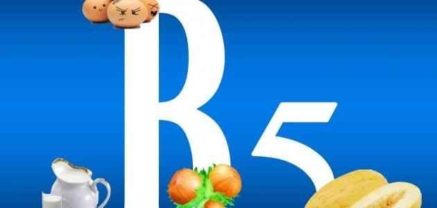 اعراض نقص فيتامين ب5 .. نقص فيتامين ب5 وأهميته ……………………….