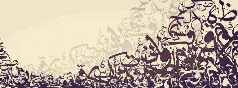 افضل برامج الكتابة على الصور بالعربي للاندرويد… أجمل تطبيقات الكتابة على الصّور