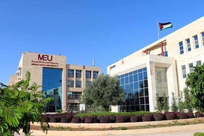 جامعة الشرق الأوسط ومعلومات عنها