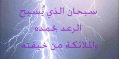 دعاء البرق والرعد وسقوط المطر مكتوب