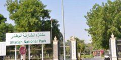 معلومات عن منتزه الشارقة الوطني