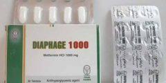 اقراص ديافاج Diaphage لعلاج السكري من النوع الثاني