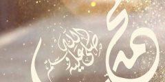 أحاديث عن فضل الصلاة على النبي