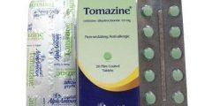 حبوب تومازين Tomazine لعلاج الحساسية