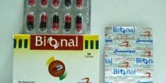 بيونال Bional لتحسين وظائف الكبد