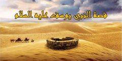 قصة يوسف عليه السلام للاطفال
