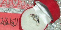 تجربتي مع سورة الفاتحة للزواج