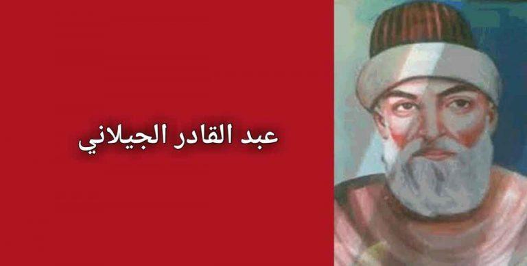سيرة ذاتية عن عبد القادر الجيلاني .. تعرف على نشأة الجيلاني وأشهر أقواله
