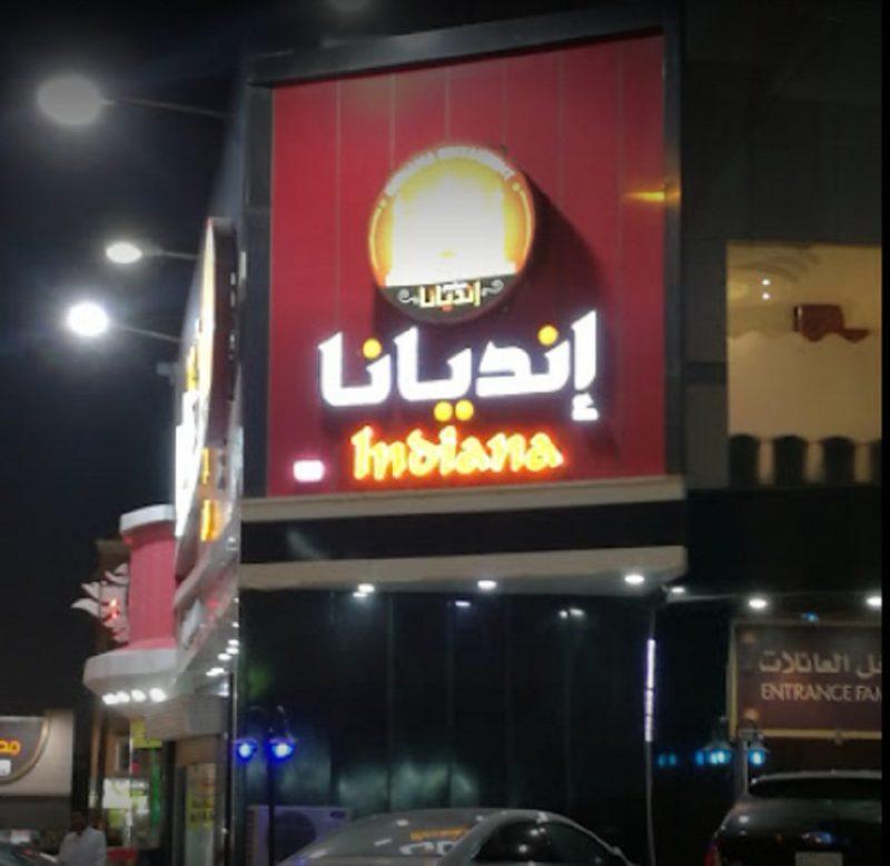 افضل المطاعم في جازان .. تعرف على أفضل الخيارات!
