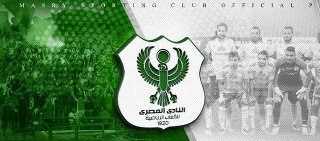 معلومات عن النادي المصري البورسعيدي .. تعرف على سبب تأسيسه وأشهر لاعبيه | بحر المعرفة