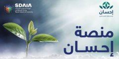 شروط التسجيل في منصة احسان