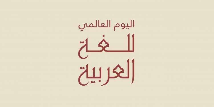هل تعلم عن اليوم العالمي للغة العربية