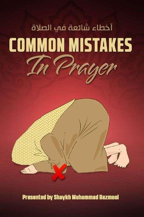 أخطاء شائعة فى الصلاة .. تعرف على بعض الاخطاء الشائعة فى الصلاة والتى يجب على المسلم تجنبها