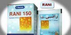 راني فوار لعلاج الحموضة والانتفاخ Rani