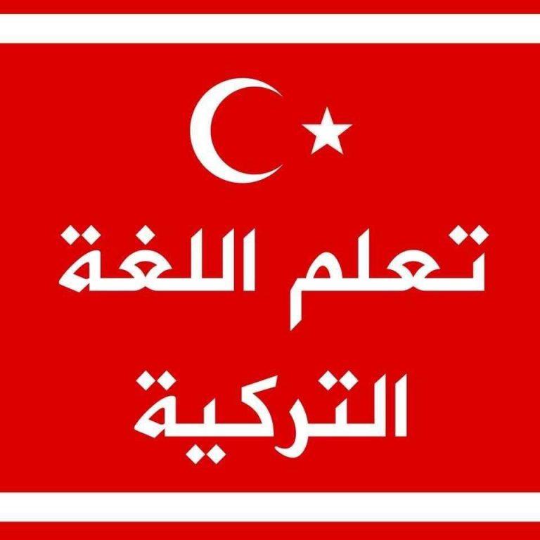 طريقة تعلم اللغة التركية .. الطريقة الصحيحة التي تُساعدك في اكتساب اللغة التركية