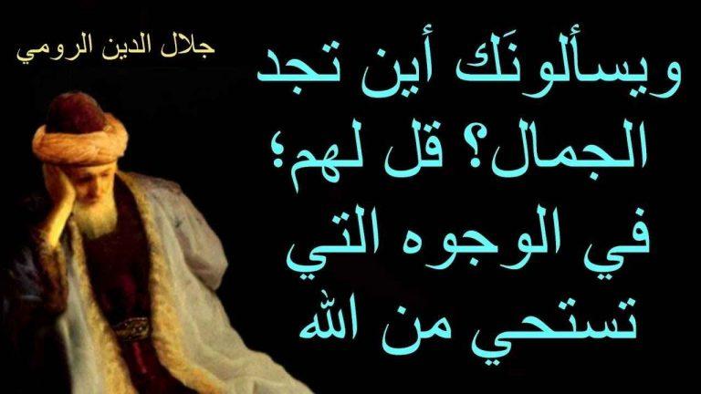 اقوال واقتباسات جلال الدين الرومي .. أجمل أقوال الصوفى الشهير جلال الدين الرومى ..