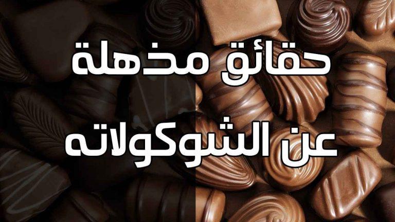 حقائق عن الشوكولاته .. حقائق مذهلة عن الشوكولاته ………………………….