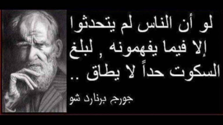 اقوال و اقتباسات جورج برنارد شو .. المفكر والأديب جورج برنارد شو ..